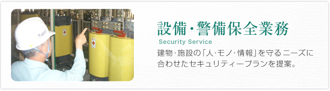 設備・警備保全業務 Security Service