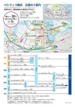 アクセスマップ(パシフィコ横浜).jpg