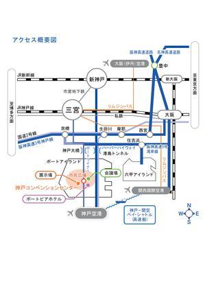 アクセスマップ(神戸国際展示場).jpg