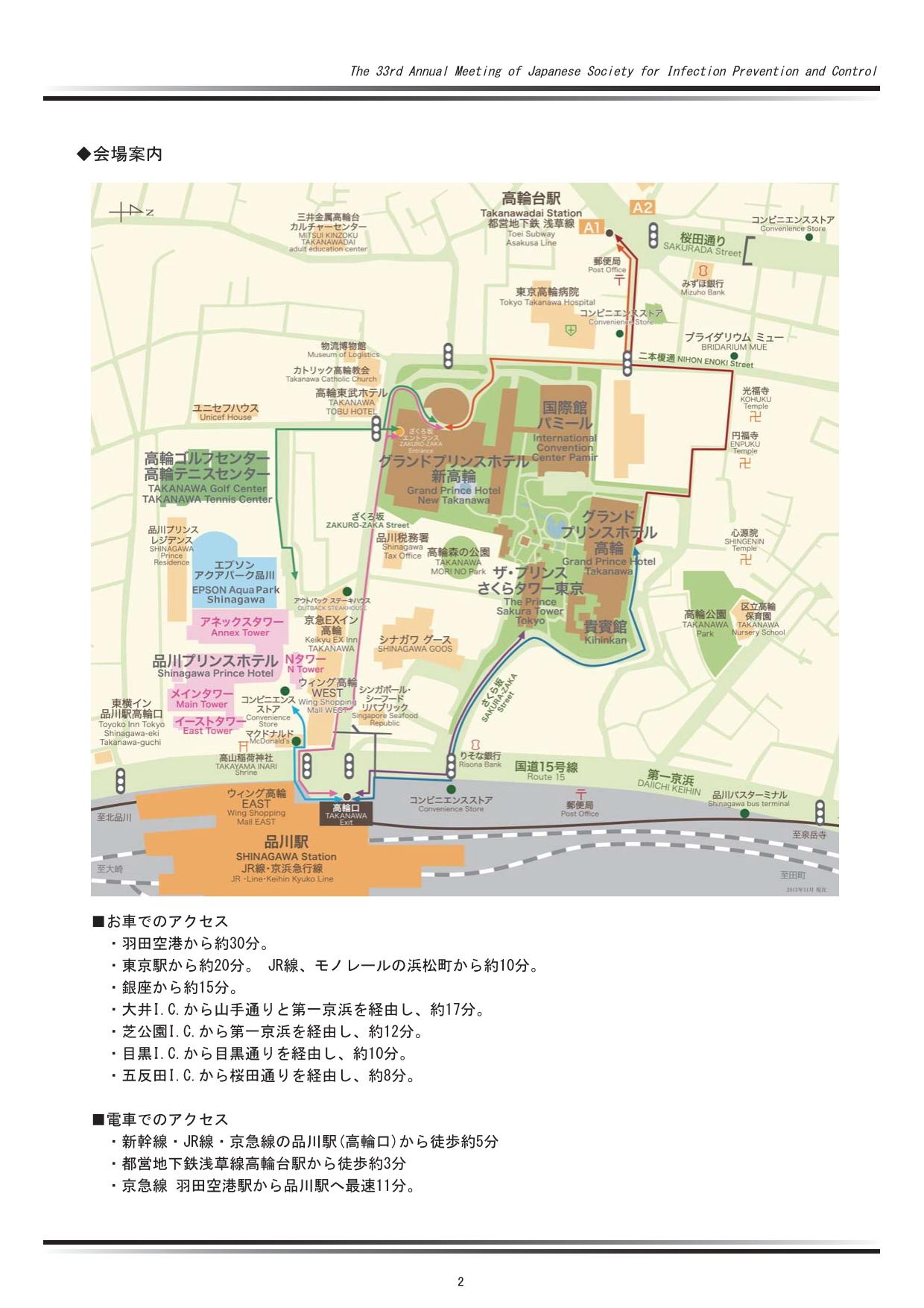 【33環境感染学会】出展マニュアル_01.jpg