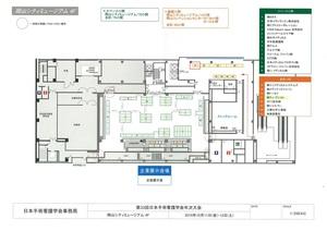 第33回日本手術看護学会年次大会_01.jpg