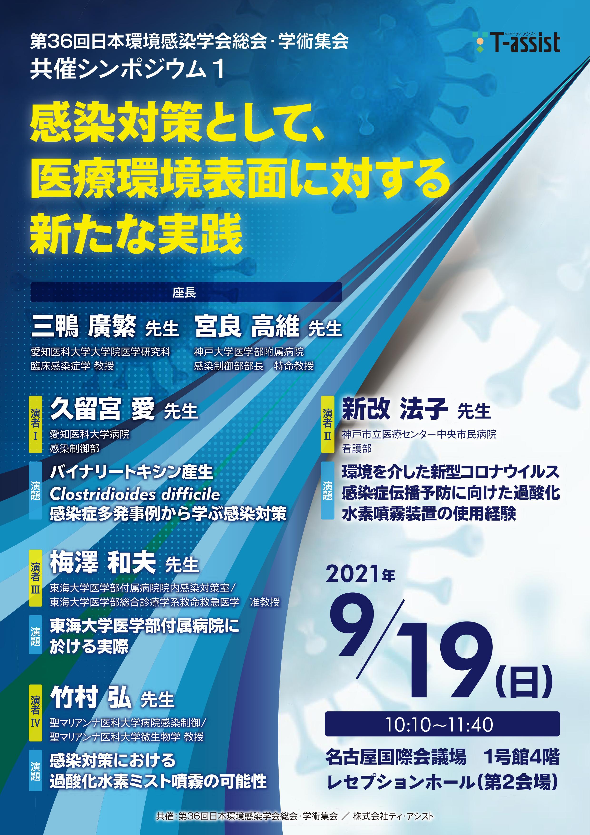 共催セミナー_01.jpg